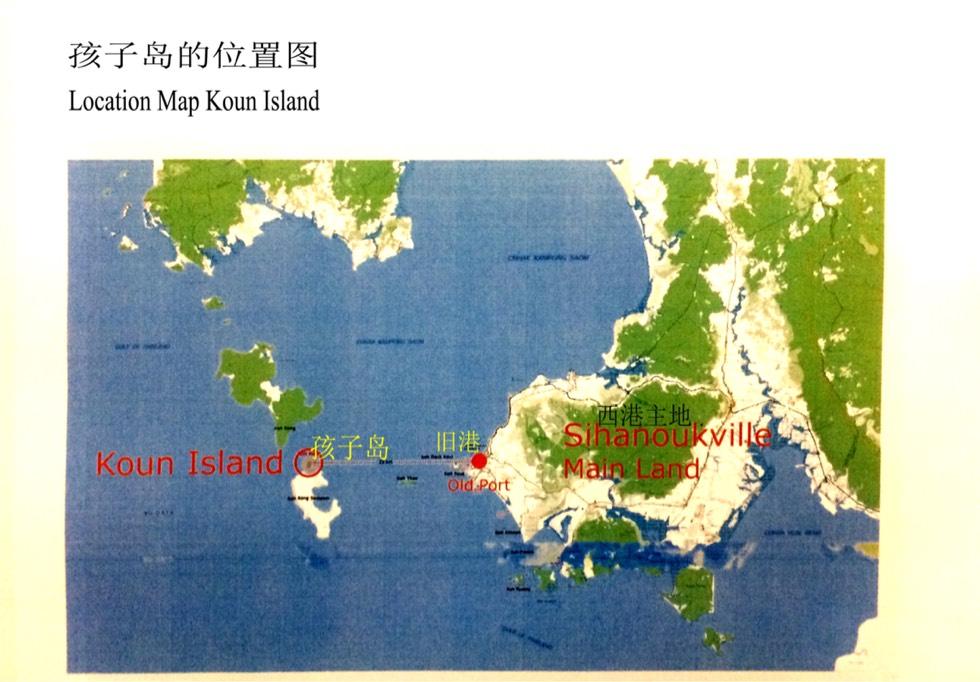 西港孩子岛 酒店 度假村