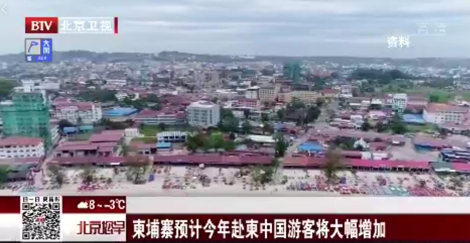 柬埔寨预计今年赴柬中国游客将大幅增加.png