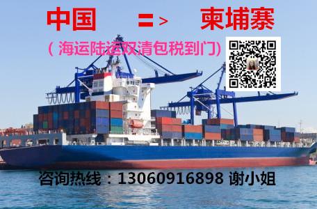 中国至柬埔寨海运陆运双清包税到门物流公司