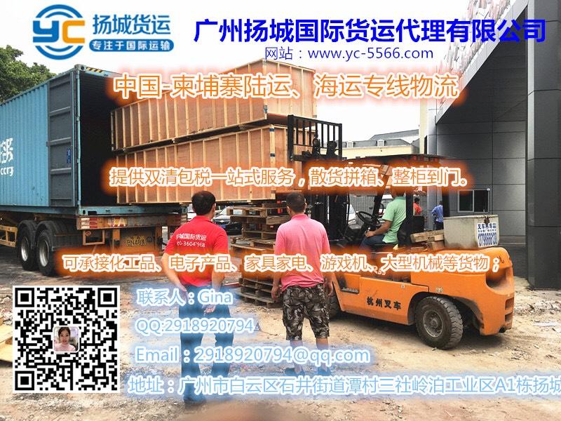 华人的物流,中国到柬埔寨海运/陆运专线