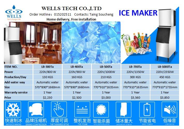 专供餐厅酒吧全自动制冰机