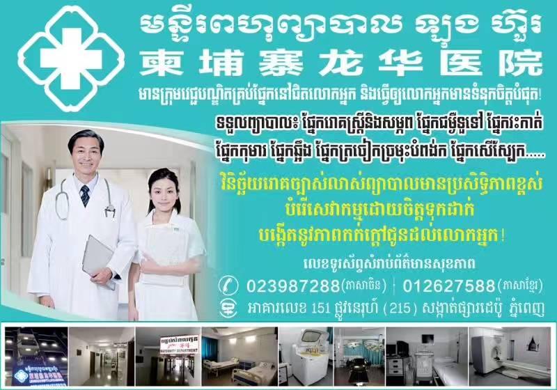 柬埔寨龙华医院