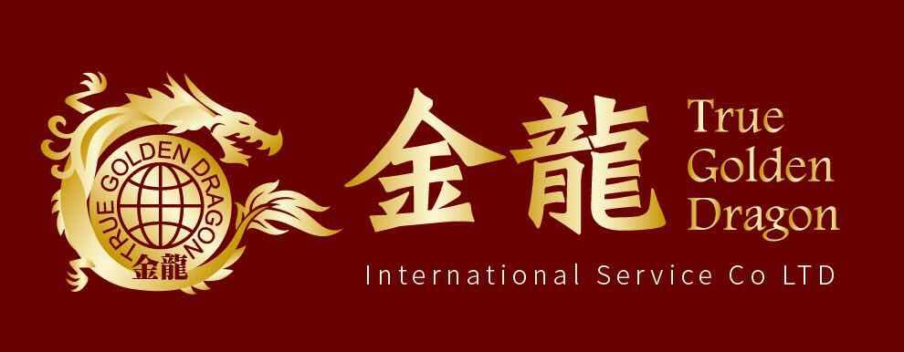 金龙国际旅行社招聘!Wachat 18321100060 电话:015655669