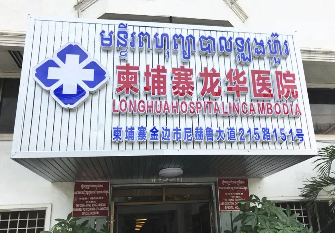 30多年救人无数!正值巅峰,他却选择赴柬为华人开设就医...