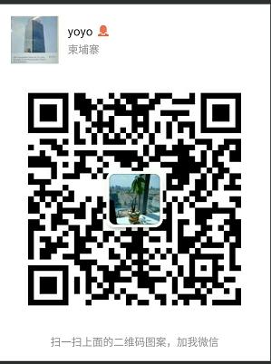 求陆运,从金边运回中国广东,物品是:爽身粉,痱子粉