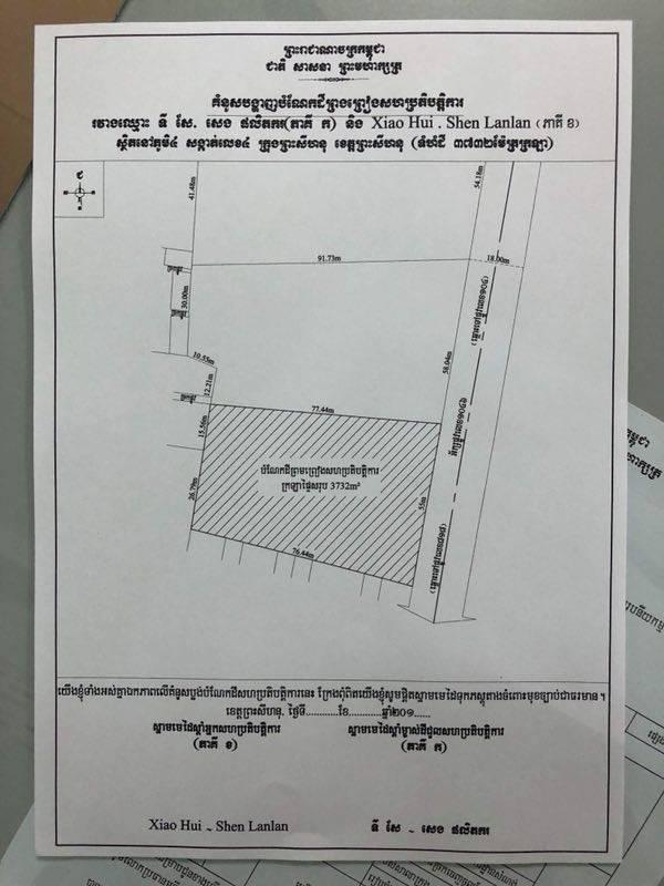 西港好地段土地出租 $12,000/月