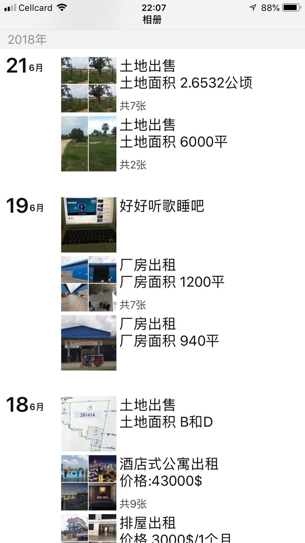 所有客户需要买金边,西港,国公,贡布土地