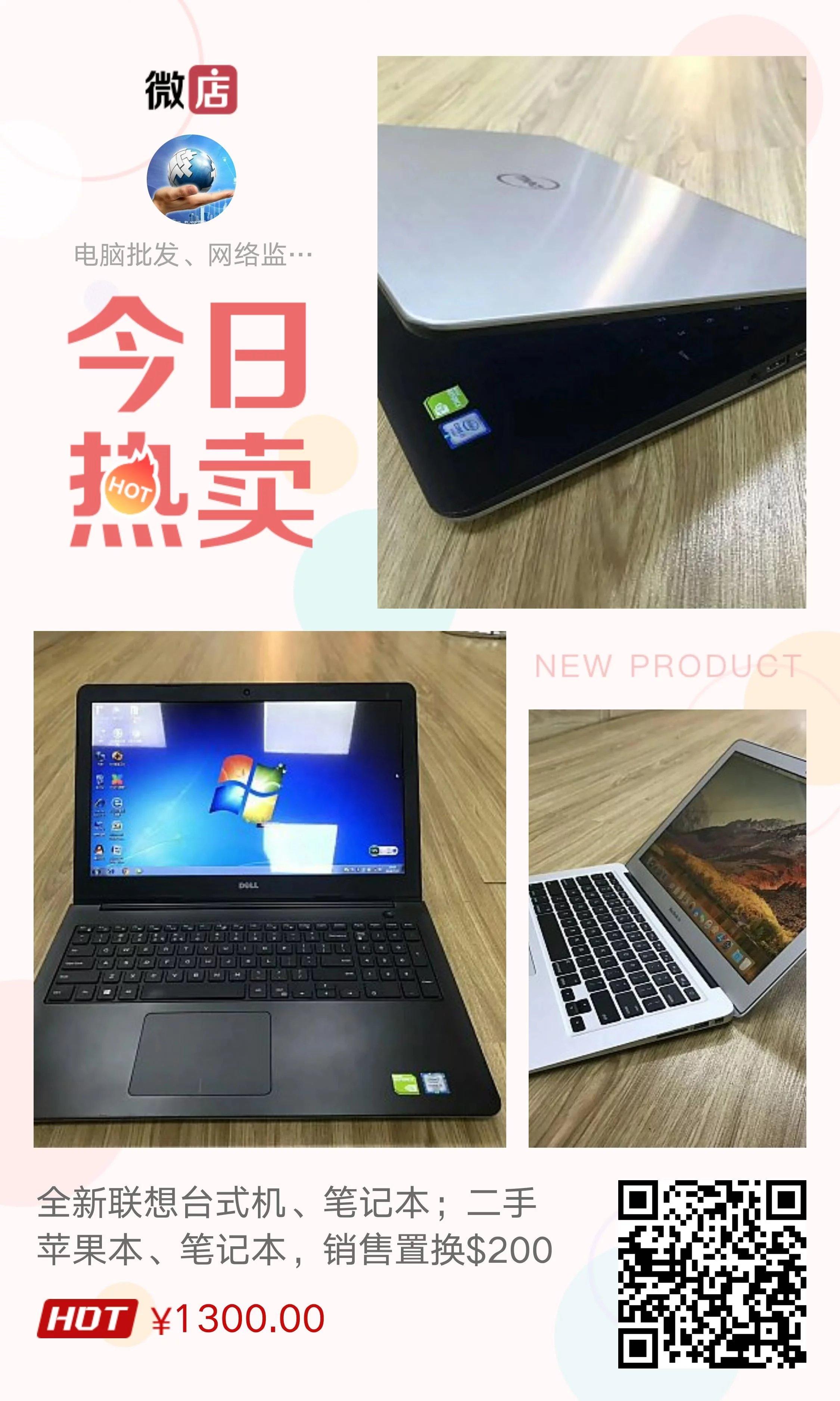 全新联想台式机、笔记本;二手苹果本、笔记本,销售置换