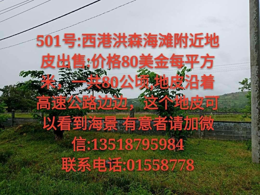 西港专业 租土地  卖土地、房屋租售!!!
