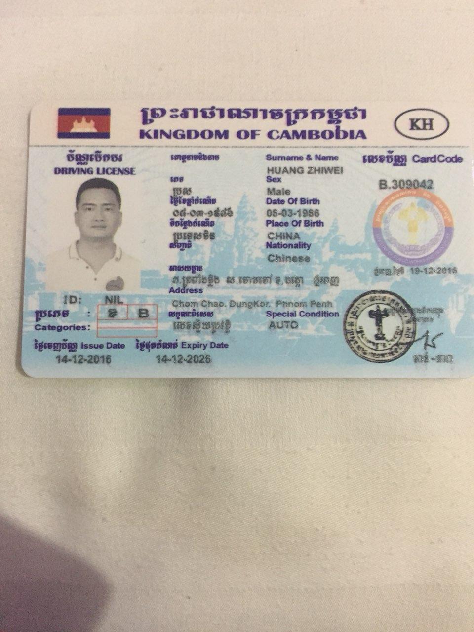 代办中国人在柬埔寨能使用驾照