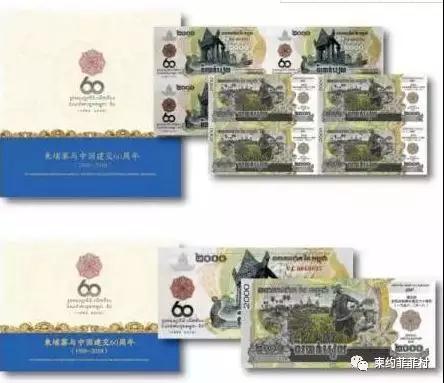 柬央行发行《柬中建交六十周年纪念钞》