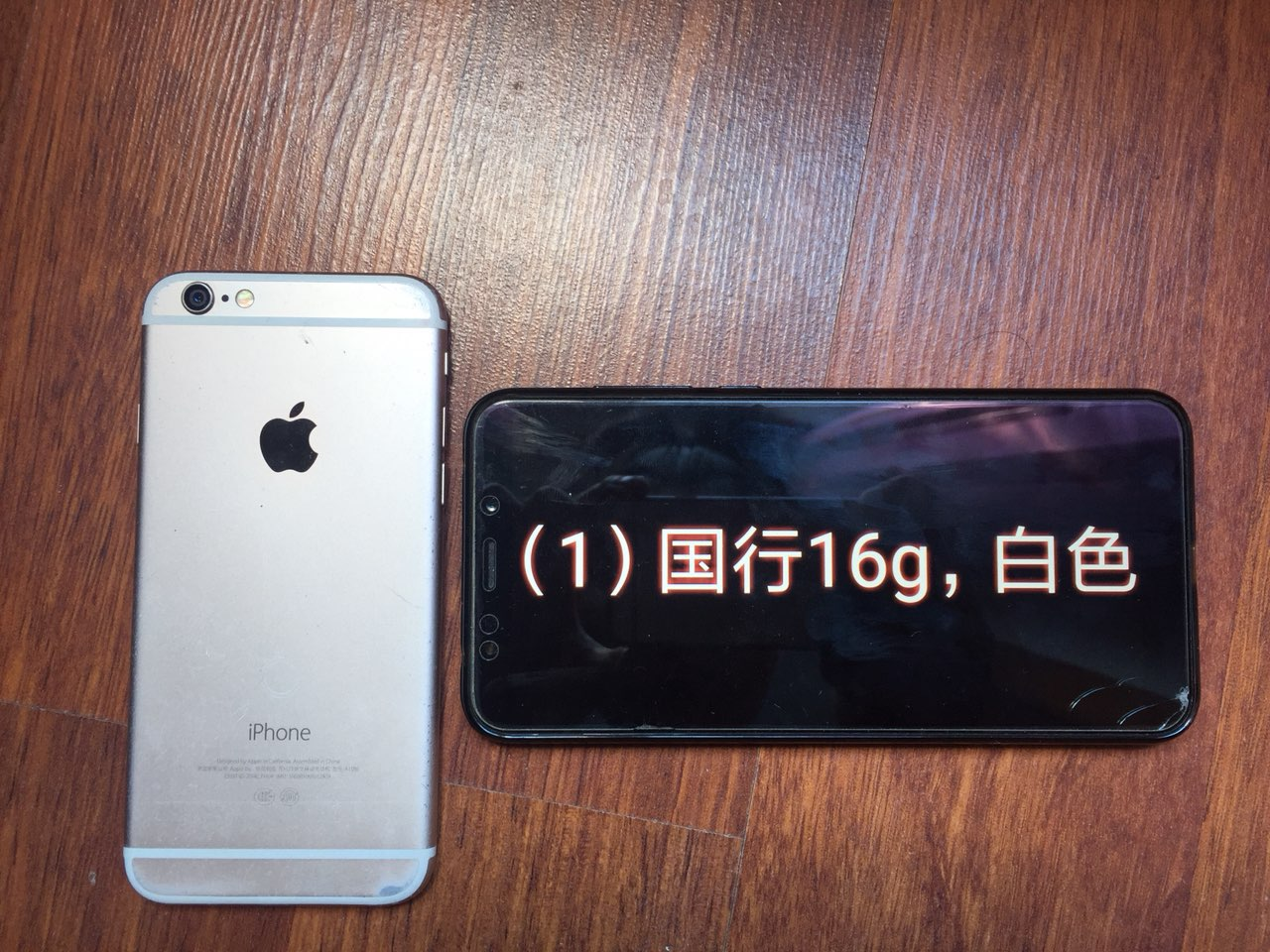 出售个人闲置二手iPhone6/苹果6