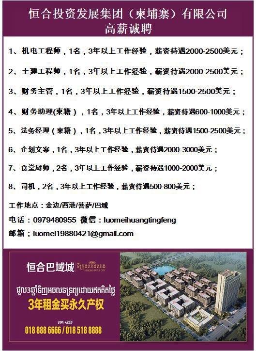 恒合投资发展集团(柬埔寨)有限公司诚聘