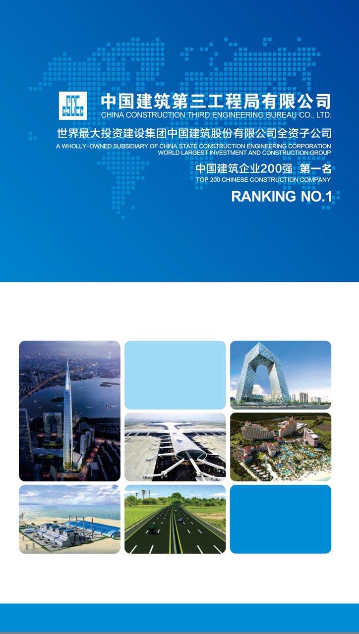 世界500强中国央企招项目现场工程师