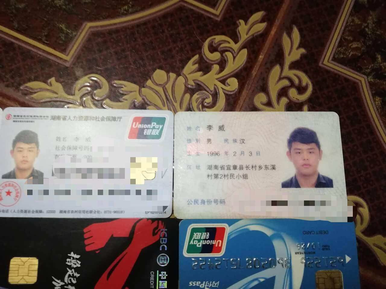 【紧急寻人】李威,你的钱包身份证银行卡找到了!