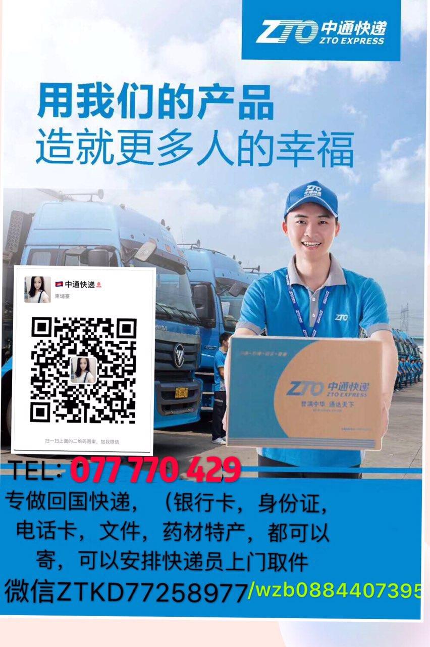 寄快递回中国,找中通。