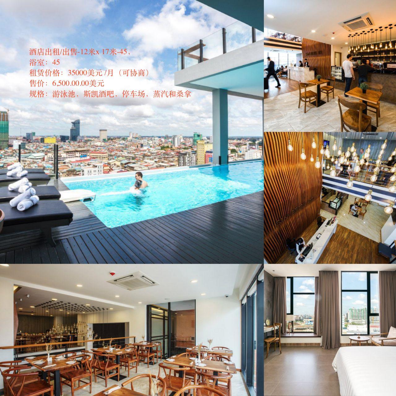 酒店出租-12米x 17米-45,浴室:45-35000美元/月(可协商)