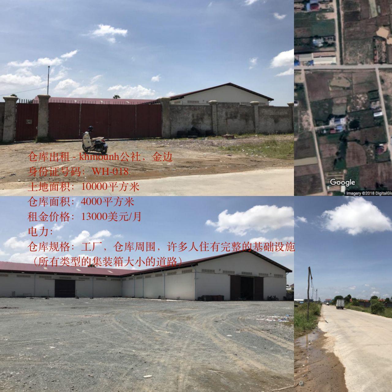 仓库出租-4000平方米-13000美元/月- khmounh公社,金边