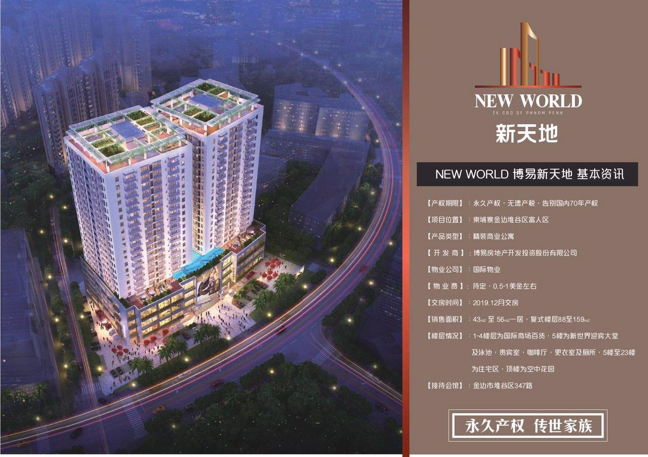 《博易新天地》金边双塔地标公寓 开始预售 总价最低5万美金起低首付!