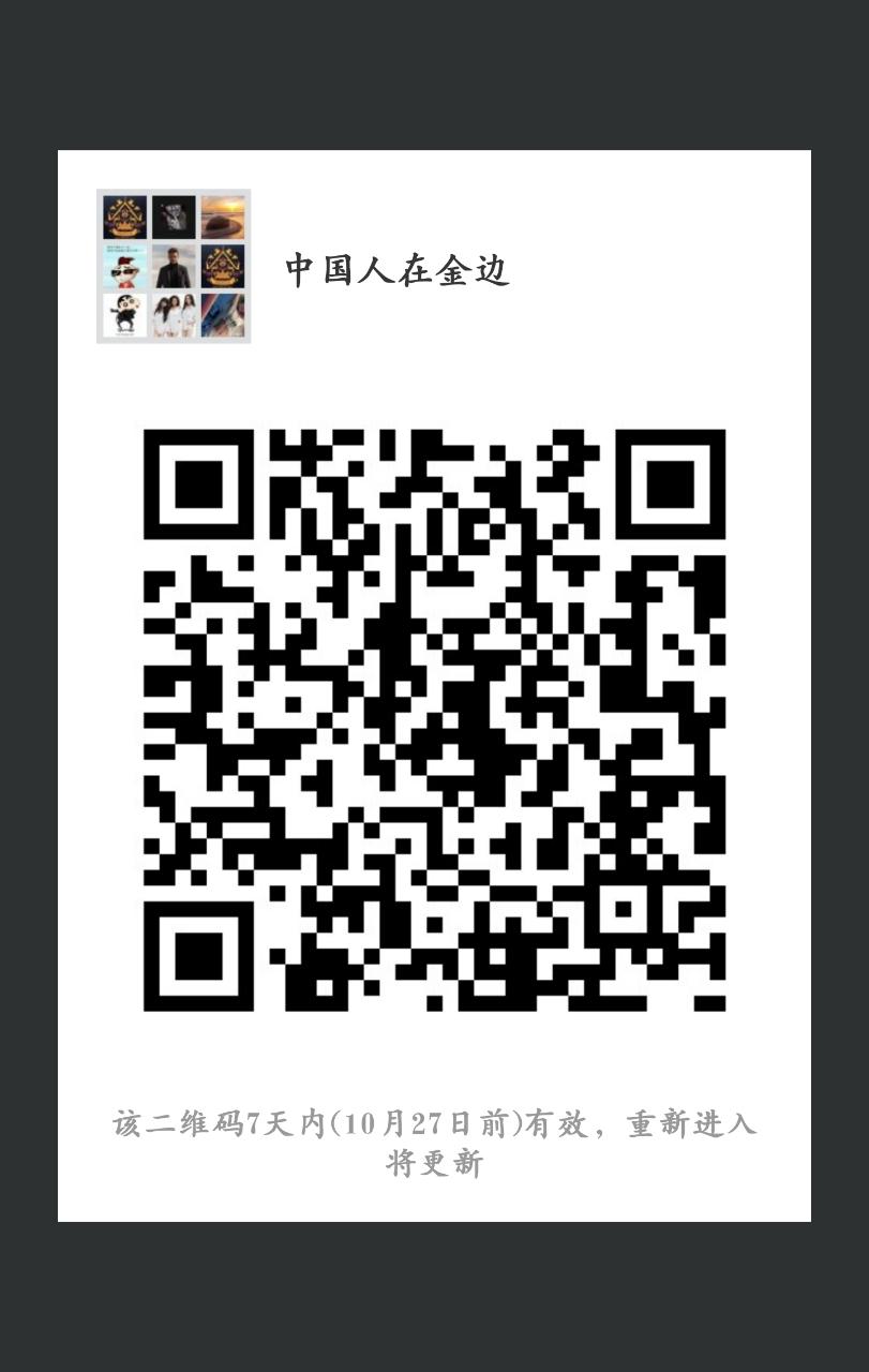 在金边的中国人,加群啦,背井离乡在外不容易 大家团结在一起互帮互助,信息共享!