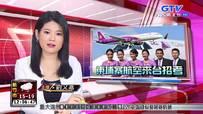 柬埔寨航空来台湾招空服员