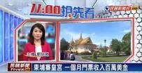 柬埔寨皇宫 一个月门票收入百万美金
