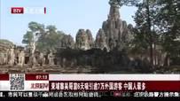 柬埔寨吴哥窟6天吸引逾7万外国游客 中国人最多