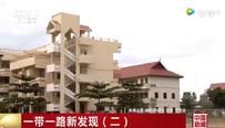 柬埔寨人留学中国费用全免不要钱 当地人争着报名到中国...