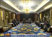 大同市与柬埔寨暹粒市签署发展友好城市意向书